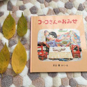 片山健さん「コッコさんのおみせ」⦅読書感想⦆