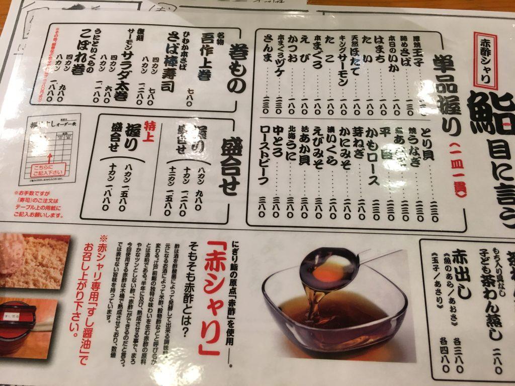 吾作どん寿司メニュー