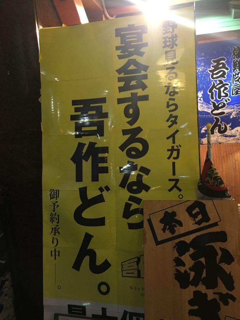 大阪本町吾作どんの玄関