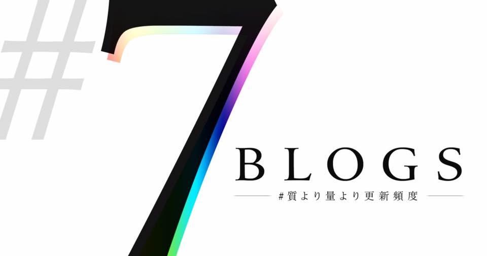 7blogsに参加して楽しかった。挑戦っていいねえ。生きてる感あった。
