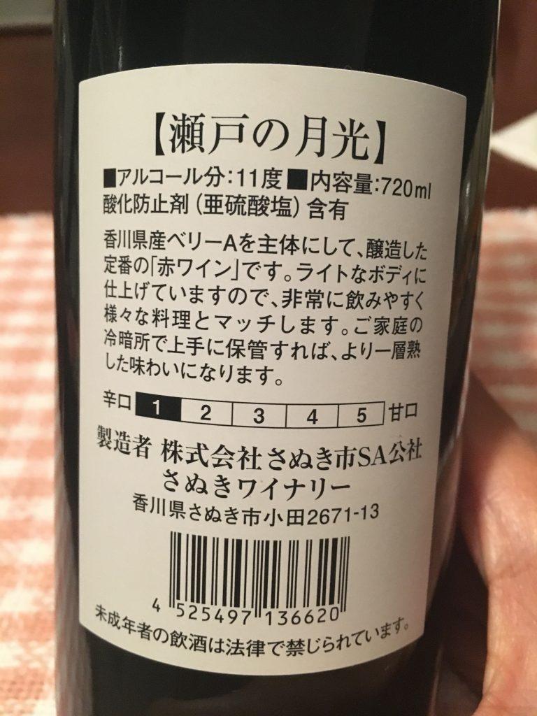 さぬきワインラベル