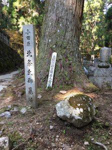 北条氏の墓
