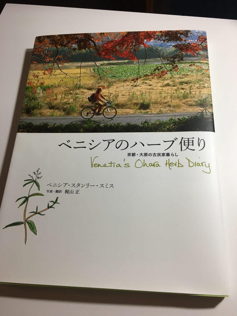 ベニシアさんの本
