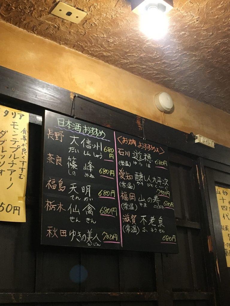 海賊の日本酒メニュー
