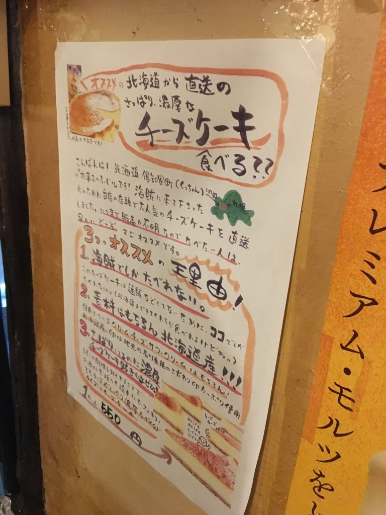 北海道直輸入のチーズケーキ
