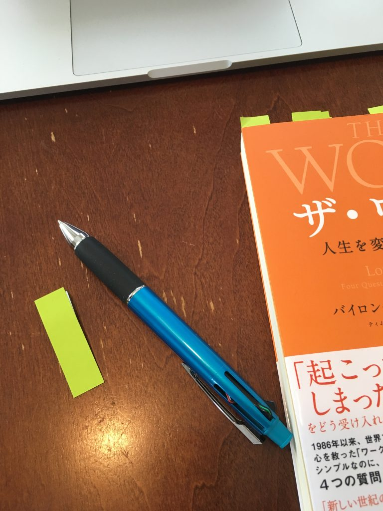 ザ・ワークとペン