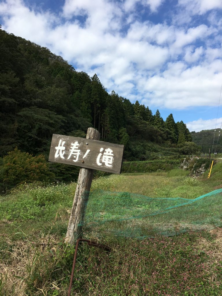 長寿の滝入り口