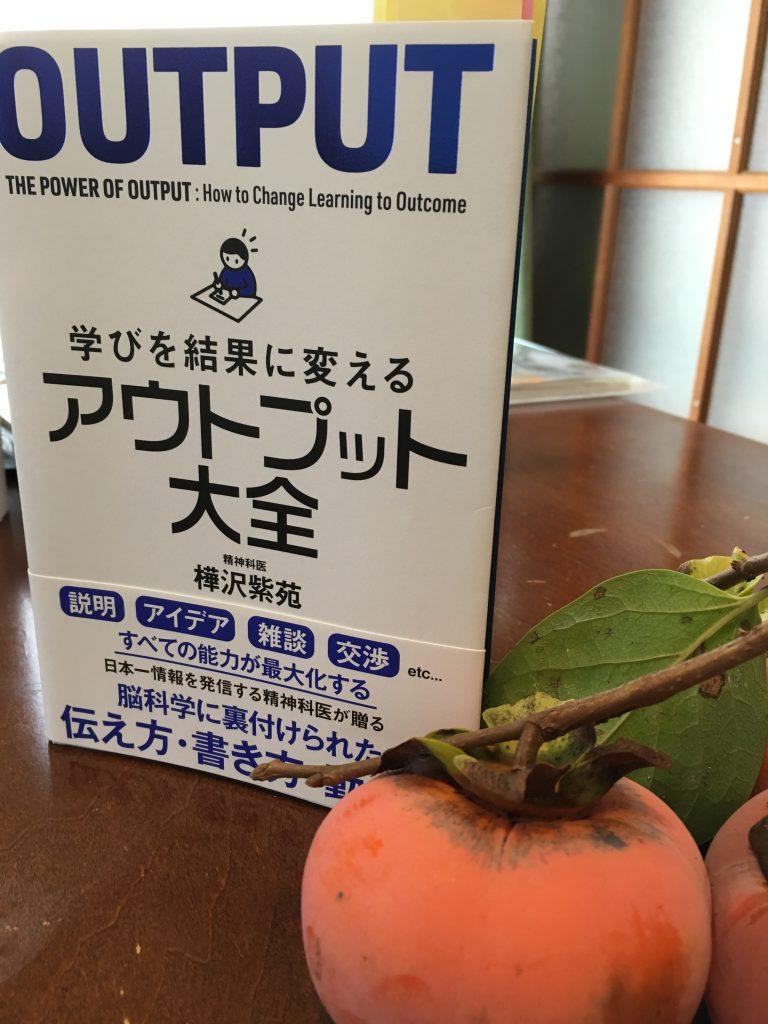 柿とアウトプット大全