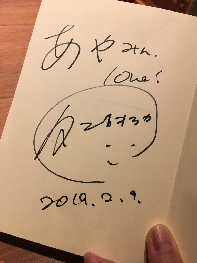 タマオキさんサイン