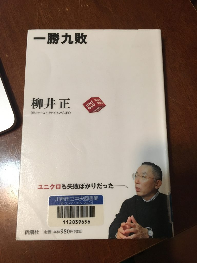 柳井正一勝九敗