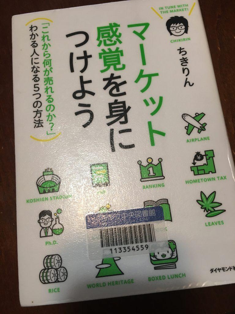 ちきりんの本