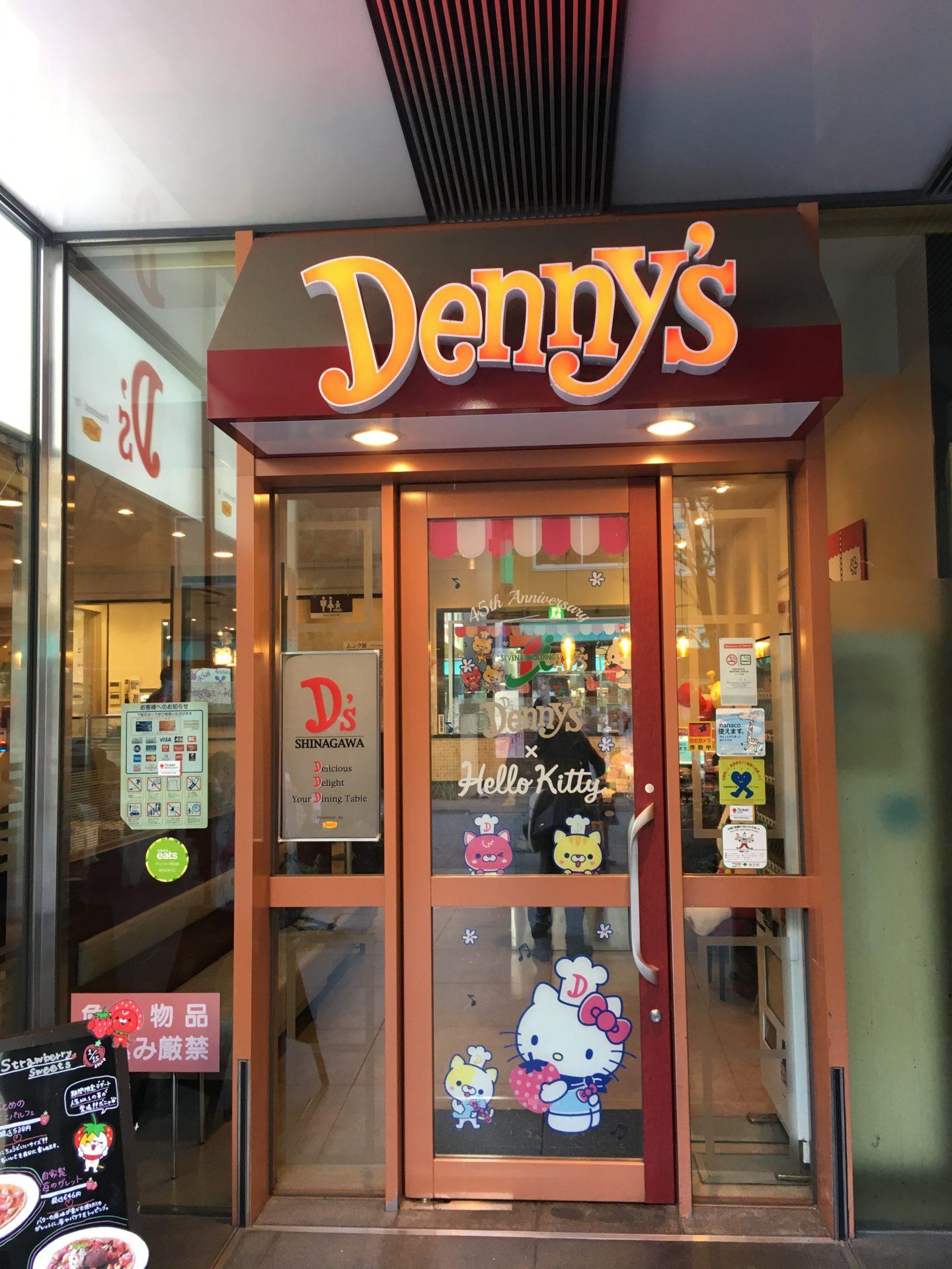 デニーズ入り口
